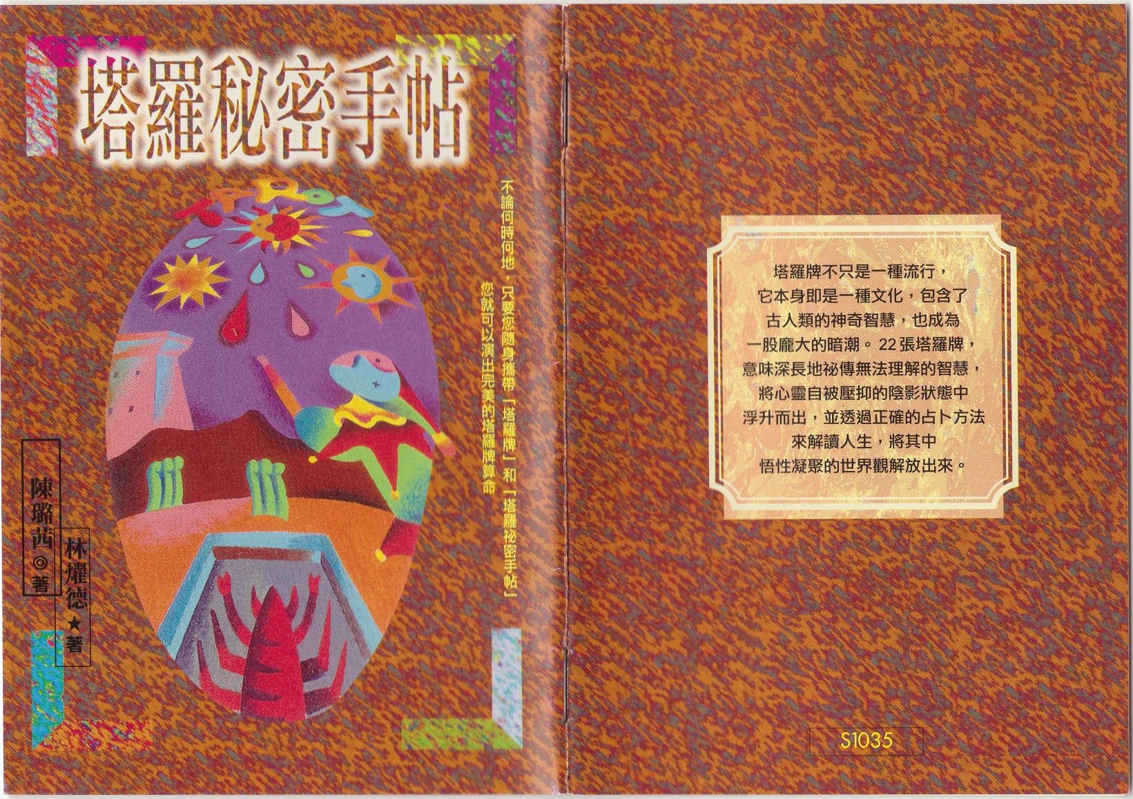 MagicalGame_SmallBooklet.jpg